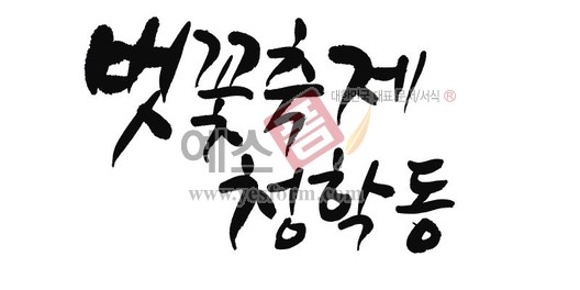 미리보기: 청학동 벚꽃축제 - 손글씨 > 캘리그래피 > 행사/축제