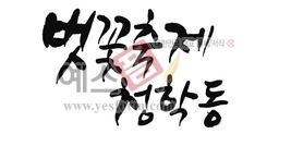 섬네일: 청학동 벚꽃축제 - 손글씨 > 캘리그래피 > 행사/축제