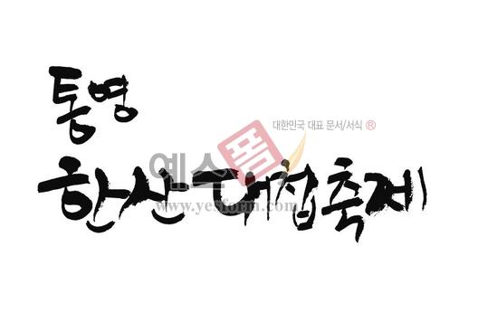 미리보기: 통영 한산대첩축제 - 손글씨 > 캘리그래피 > 행사/축제