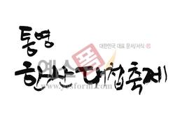 섬네일: 통영 한산대첩축제 - 손글씨 > 캘리그래피 > 행사/축제
