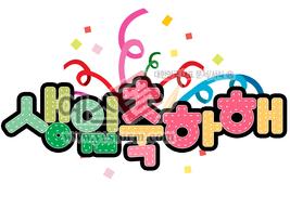 섬네일: 생일축하해02 - 손글씨 > POP > 축하/감사