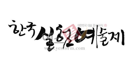 미리보기: 한국실험예술제 - 손글씨 > 캘리그래피 > 행사/축제