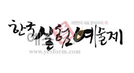 섬네일: 한국실험예술제 - 손글씨 > 캘리그래피 > 행사/축제