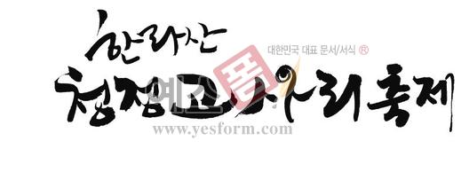 미리보기: 한라산 청정고사리축제 - 손글씨 > 캘리그래피 > 행사/축제