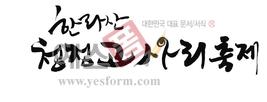 섬네일: 한라산 청정고사리축제 - 손글씨 > 캘리그래피 > 행사/축제
