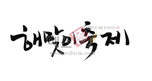 미리보기: 해맞이축제 - 손글씨 > 캘리그래피 > 행사/축제