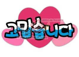 섬네일: 고맙습니다(하트) - 손글씨 > POP > 축하/감사