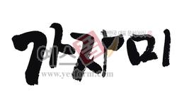 섬네일: 가자미1 - 손글씨 > 캘리그래피 > 동/식물