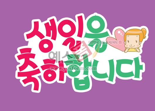 미리보기: 생일을 축하합니다 - 손글씨 > POP > 축하/감사