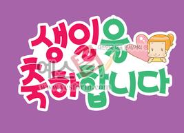 섬네일: 생일을 축하합니다 - 손글씨 > POP > 축하/감사