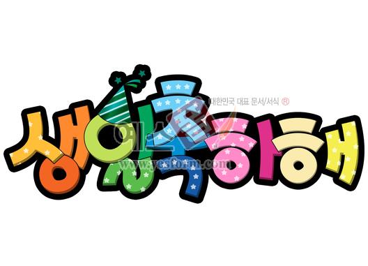 미리보기: 생일축하해03 - 손글씨 > POP > 축하/감사