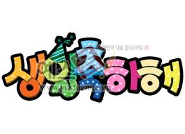 섬네일: 생일축하해03 - 손글씨 > POP > 축하/감사