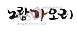 섬네일: 노랑가오리 - 손글씨 > 캘리그래피 > 동/식물