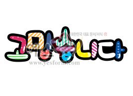 섬네일: 고맙습니다03 - 손글씨 > POP > 축하/감사