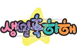 섬네일: 생일축하해(별) - 손글씨 > POP > 축하/감사