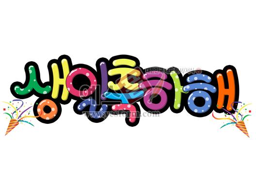 미리보기: 생일축하해(폭죽) - 손글씨 > POP > 축하/감사