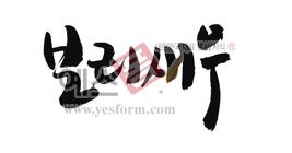 섬네일: 보리새우1 - 손글씨 > 캘리그래피 > 동/식물