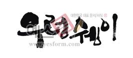 섬네일: 우렁쉥이 - 손글씨 > 캘리그래피 > 동/식물