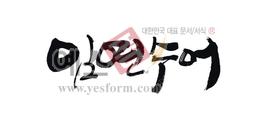 섬네일: 임연수어 - 손글씨 > 캘리그래피 > 동/식물