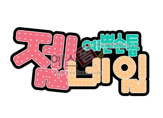 미리보기: 예쁜손톱 젤네일 - 손글씨 > POP > 패션/뷰티