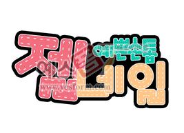 섬네일: 예쁜손톱 젤네일 - 손글씨 > POP > 패션/뷰티