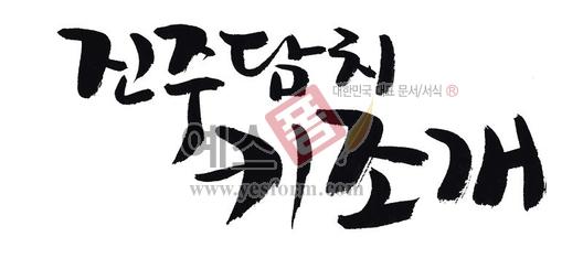 미리보기: 진주담치키조개 - 손글씨 > 캘리그래피 > 동/식물