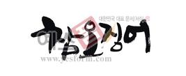 섬네일: 참오징어 - 손글씨 > 캘리그래피 > 동/식물