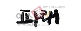 섬네일: 파매 - 손글씨 > 캘리그래피 > 동/식물