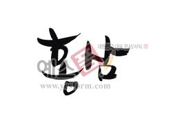 섬네일: 홍삼 - 손글씨 > 캘리그래피 > 동/식물
