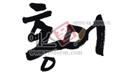 섬네일: 홍어2 - 손글씨 > 캘리그래피 > 동/식물