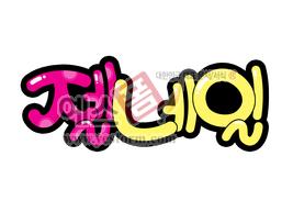섬네일: 젤네일 - 손글씨 > POP > 패션/뷰티