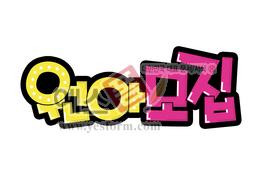 섬네일: 원아모집 - 손글씨 > POP > 유치원/학교