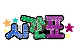 섬네일: 시간표 - 손글씨 > POP > 유치원/학교