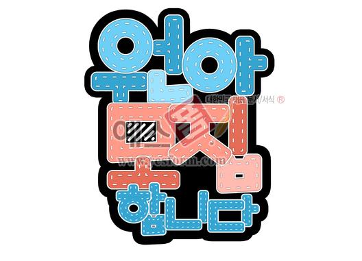 미리보기: 원아모집합니다 - 손글씨 > POP > 유치원/학교