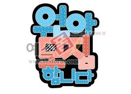 섬네일: 원아모집합니다 - 손글씨 > POP > 유치원/학교