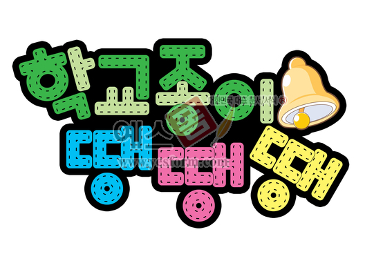 미리보기: 학교종이 땡땡땡 - 손글씨 > POP > 유치원/학교