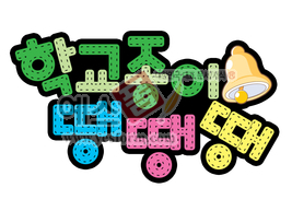 섬네일: 학교종이 땡땡땡 - 손글씨 > POP > 유치원/학교