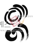 섬네일: 수묵20 - 손글씨 > 캘리그래피 > 붓터치