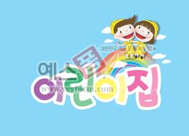 섬네일: 어린이집 - 손글씨 > POP > 유치원/학교