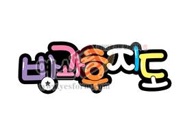 섬네일: 방과후지도 - 손글씨 > POP > 유치원/학교