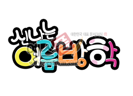 섬네일: 신나는 여름방학 - 손글씨 > POP > 유치원/학교