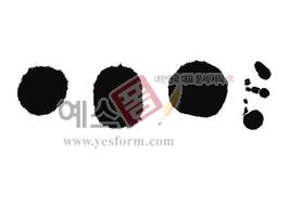 섬네일: 방울뿌림번짐27 - 손글씨 > 캘리그래피 > 붓터치