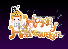 섬네일: happy holloween - 손글씨 > POP > 축하/감사