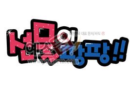 섬네일: 선물이 팡팡 - 손글씨 > POP > 기타
