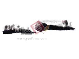 섬네일: 방울뿌림번짐47 - 손글씨 > 캘리그래피 > 붓터치
