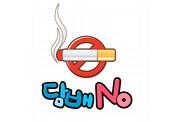 담배 no