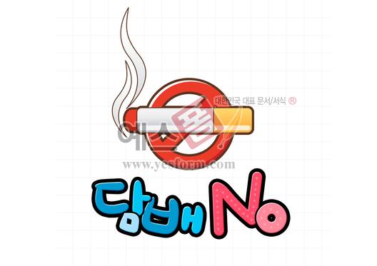 미리보기: 담배 no - 손글씨 > POP > 안내표지판