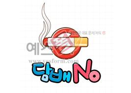 섬네일: 담배 no - 손글씨 > POP > 안내표지판