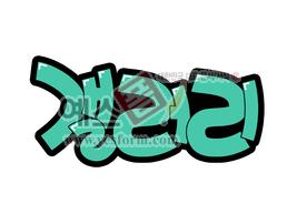 섬네일: 갤러리 - 손글씨 > POP > 단어/낱말