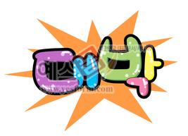 섬네일: 대박 (최고,유행어,행운) - 손글씨 > POP > 단어/낱말
